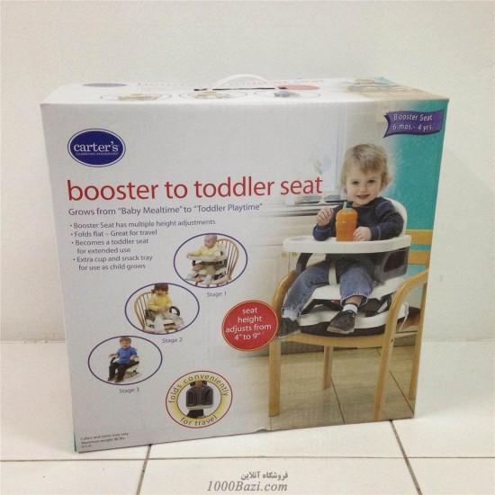 صندلی غذاخوری قابل تنظیم کودک Carters