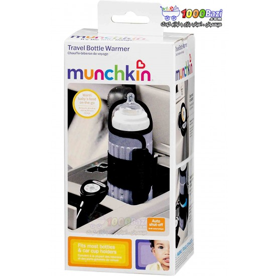 گرم کن مسافرتی شیشه شیر Munchkin