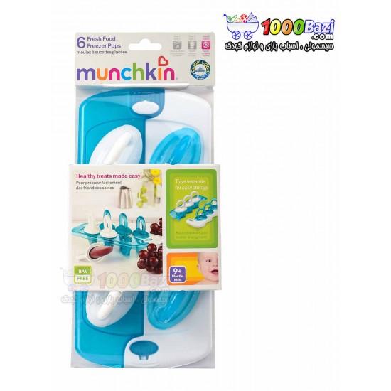 قالب بستنی ساز مواد غذایی 6 عددی Munchkin