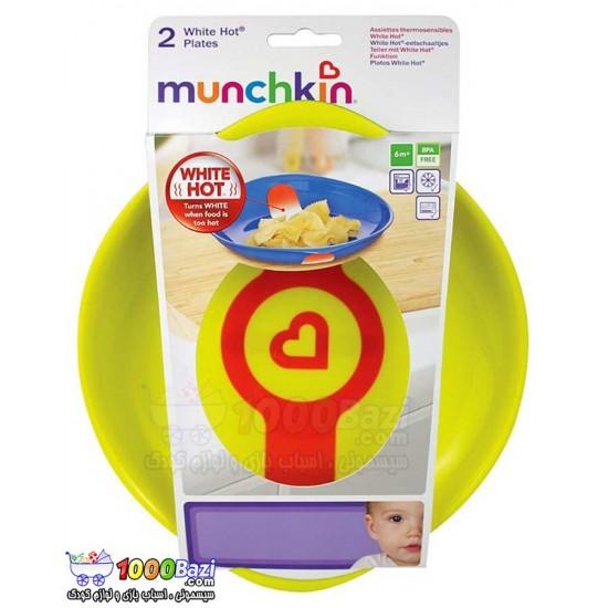 بشقاب دوتایی حساس به دما Munchkin