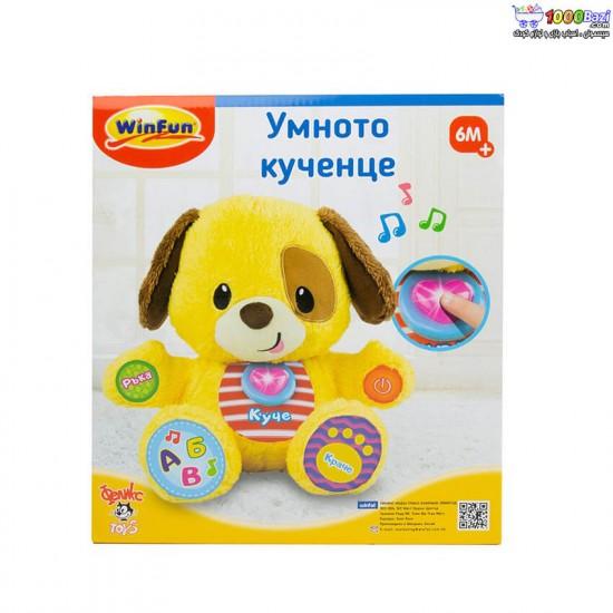 سگ پولیشی موزیکال وین فان WinFun