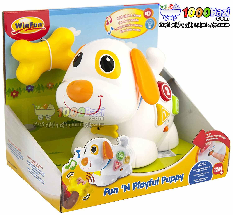 اسباب بازی سگ موزیکال کودک Winfun