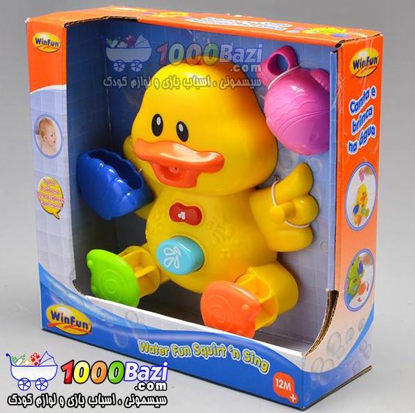 اسباب بازی اردک آبپاش Winfun